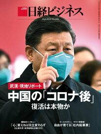 日経ビジネス 2020年08/03号 [雑誌]