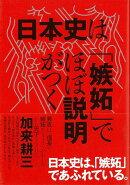 【バーゲン本】日本史は嫉妬でほぼ説明がつく