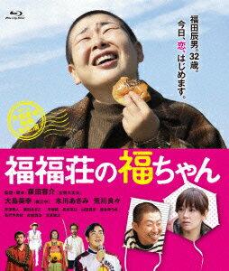 福福荘の福ちゃん【Blu-ray】 [ 大島美幸 ]
