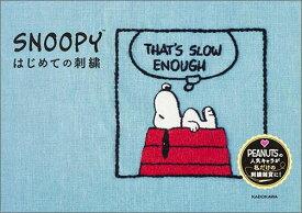 SNOOPYはじめての刺繍 [ チャールズ・M・シュルツ ]