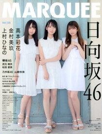 MARQUEE(Vol.135) 特集:日向坂46