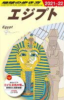 【予約】E02 地球の歩き方 エジプト 2021〜2022