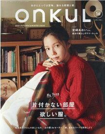 ONKUL(vol.16) 片付かない部屋/欲しい服。 (ニューズムック)