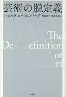 芸術の脱定義
