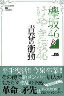 欅坂46&けやき坂46 青春の衝動