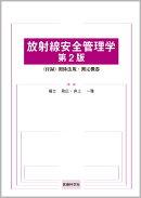 放射線安全管理学 第2版