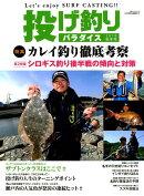 投げ釣りパラダイス(2018 秋冬号)
