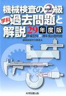 機械検査の2級学科過去問題と解説(29年度版)