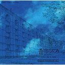 「蒼穹のファフナー THE BEYOND」オリジナルサウンドトラック vol.1 (CD+DVD) [ 斉藤恒芳 ]