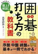 囲碁 打ち方の教科書