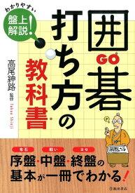 囲碁 打ち方の教科書 [ 高尾 紳路 ]