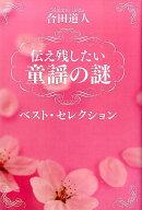 【謝恩価格本】伝え残したい童謡の謎ベスト・セレクション