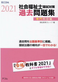 社会福祉士国試対策過去問題集専門科目編(2021) (合格シリーズ) [ 福祉教育カレッジ ]