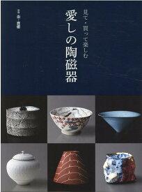 別冊炎芸術『見て・買って楽しむ 愛しの陶磁器』