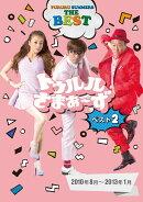 トゥルルさまぁ〜ず ベスト2 2010年8月〜2013年1月