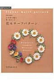 かぎ針で編む黒ゆきこの花モチーフパターン (Asahi original) [ 黒ゆきこ ]