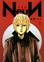 NeuN(6) (ヤンマガKCスペシャル) [ 高橋 ツトム ]