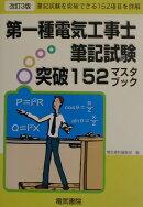 第一種工事士筆記試験突破152マスタブック改訂3版