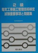 2級電気工事施工管理技術検定試験重要事項と問題集