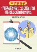 消防設備士試験1類模擬試験問題集