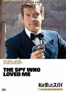 007 私を愛したスパイ TV放送吹替初収録特別版
