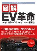 図解 EV革命