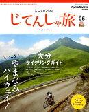 ニッポンのじてんしゃ旅(Vol.05)