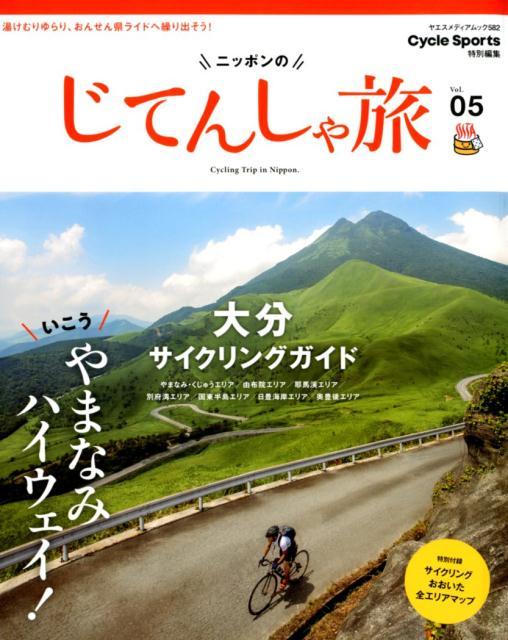 ニッポンのじてんしゃ旅(Vol.05) いこう、やまなみハイウェイ!大分サイクリングガイド (ヤエスメディアムック CYCLE SPORTS特別編集)