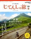 ニッポンのじてんしゃ旅(Vol.05) いこう、やまなみハイウェイ!大分サイクリングガイド (ヤエスメディアムック C…