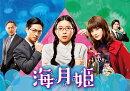 海月姫 DVD-BOX