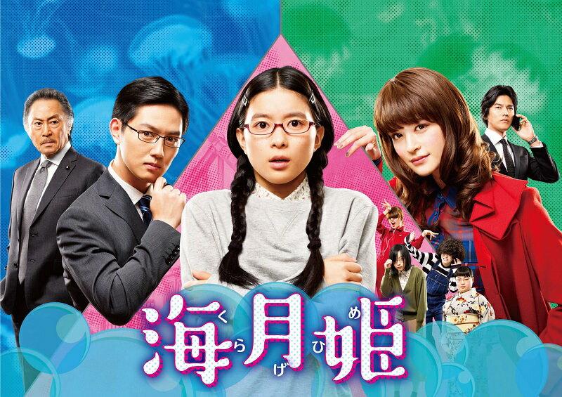 海月姫 DVD-BOX [ 芳根京子 ]