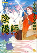 陰陽師瀧夜叉姫(7)