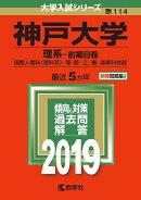 神戸大学(理系ー前期日程)(2019)