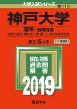 神戸大学(理系ー前期日程)(2019) (大学入試シリーズ)