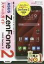 ゼロからはじめる ASUS ZenFone 2 スマートガイド (ゼロからはじめる) [ リンクアップ ]