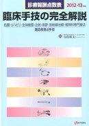 臨床手技の完全解説(2012-13年版)