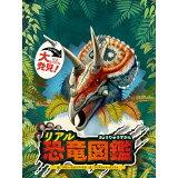 しかけをめくって大発見!リアル恐竜図鑑