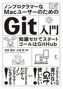 ノンプログラマーなMacユーザーのためのGit入門〜知識ゼロでスタート、ゴールはGitHub