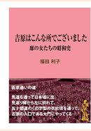 【POD】吉原はこんな所でございました 廓の女たちの昭和史