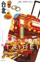【バーゲン本】台北ーブルーガイド・ポシェ アジア03