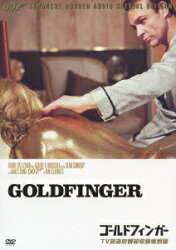 007/ゴールドフィンガー【TV放送吹替初収録特別版】
