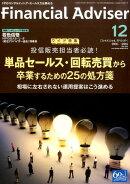 Financial Adviser 2016年12月号 (ファイナンシャル・アドバイザー)