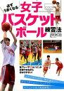 必ずうまくなる女子バスケットボール練習法 (COSMIC MOOK) [ 内海知秀 ]