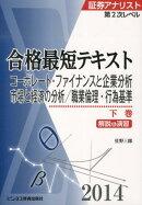 証券アナリスト第2次レベル合格最短テキスト(2014 下巻)