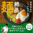 【バーゲン本】笠原将弘のいつものアレで絶品麺 新装版