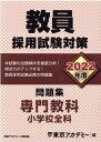 教員採用試験対策問題集(2022年度) 専門教科 小学校全科 (オープンセサミシリーズ) [ 東京アカデミー ]