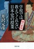 学校では教えてくれない日本史の授業謎の真相 (PHP文庫)