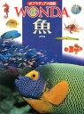 魚 (ポプラディア大図鑑WONDA) [ 瀬能宏 ]