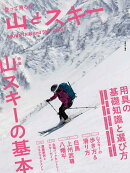 山とスキー(2019)
