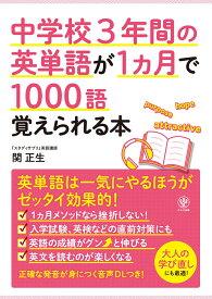 中学校3年間の英単語が1ヵ月で1000語覚えられる本 [ 関 正生 ]